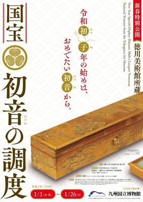 新春特別公開 徳川美術館所蔵 国宝 初音の調度 /  令和初子年の始めは、おめでたい初音から。