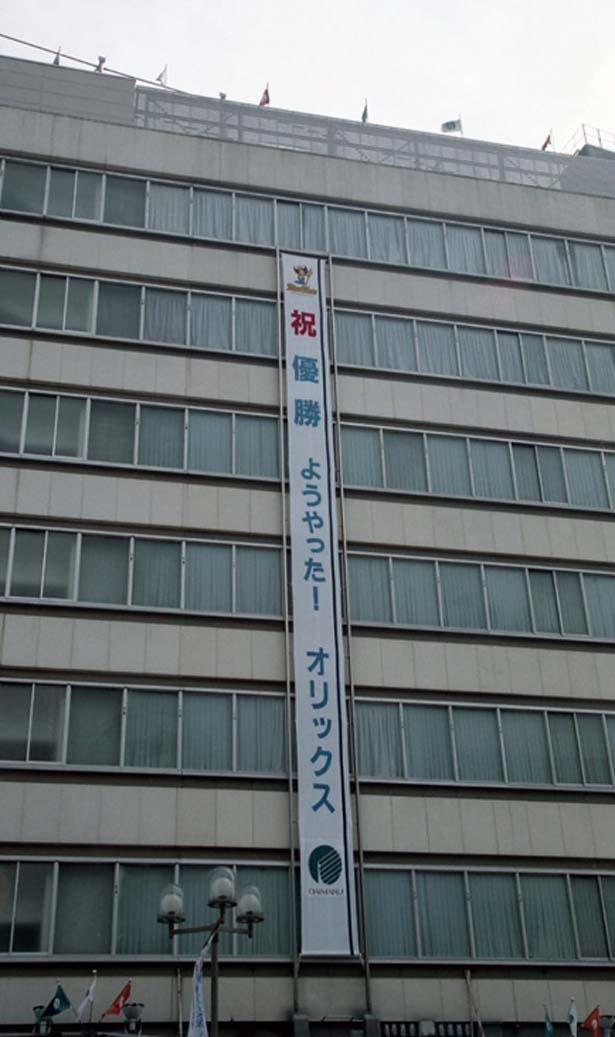 震災後3分の1の売場面積で再開していた大丸神戸店に、オリックス・ブルーウェーブの優勝を喜ぶメッセージが掲げられた