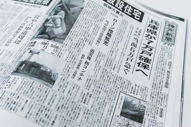 1995年1月31日、神戸港へ震災後初めて、中国からの貨物が到着。動き始めた港の姿を陳さんは取材し、記事にした