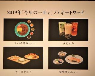 """2019の世相を反映!""""今年の一皿""""はタピオカが大賞に"""