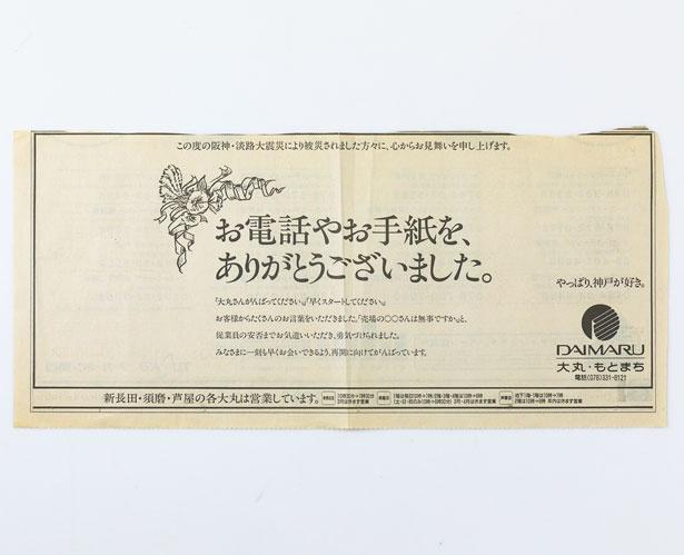 「お電話やお手紙を、ありがとうございました。」1995年3月中旬に1回目の新聞広告を掲出/大丸神戸店