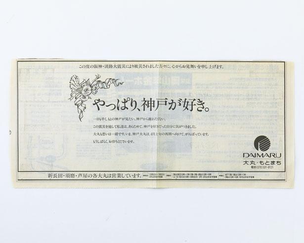「やっぱり、神戸が好き。」1995年2回目の新聞広告/大丸神戸店
