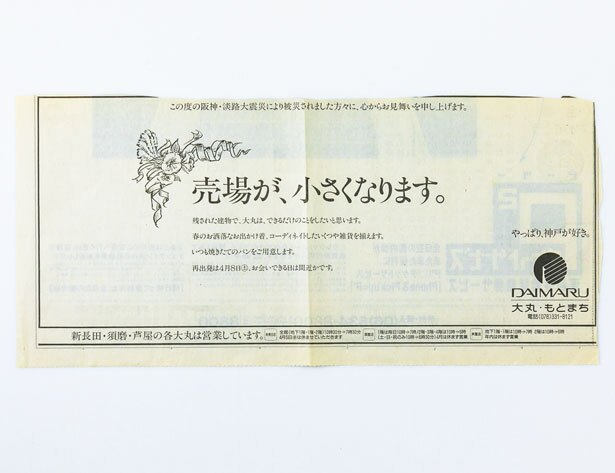 「売場が、小さくなります。」1995年3回目の新聞広告/大丸神戸店