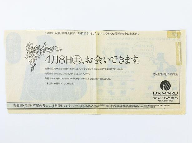 「4月8日(土)、お会いできます。」1995年4回目の新聞広告/大丸神戸店