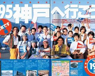 震災特集「神戸、未来に向かって。」関西ウォーカーは何を伝えてきたか