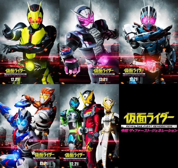 「ジオウ」と「ゼロワン」、そして新たに登場するライダーが描かれたキャラクターポスターも到着