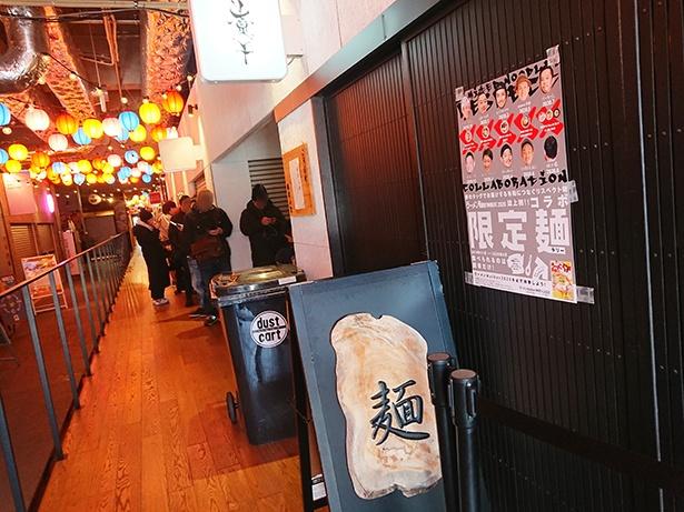 「アソビル」の1Fに入る「横濱丿貫」。限定麺のポスターもしっかりと貼ってあった!