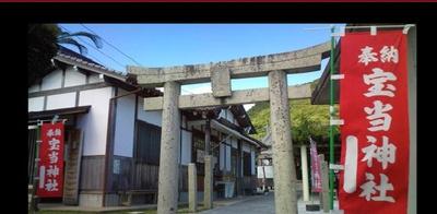 宝当神社 / 「寶當神社」と刻まれた石造りの鳥居が目印