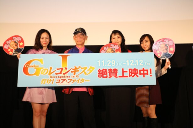 劇場版『Gのレコンギスタ Ⅰ』「行け!コア・ファイター」2週目舞台挨拶「女の力Day」を開催!