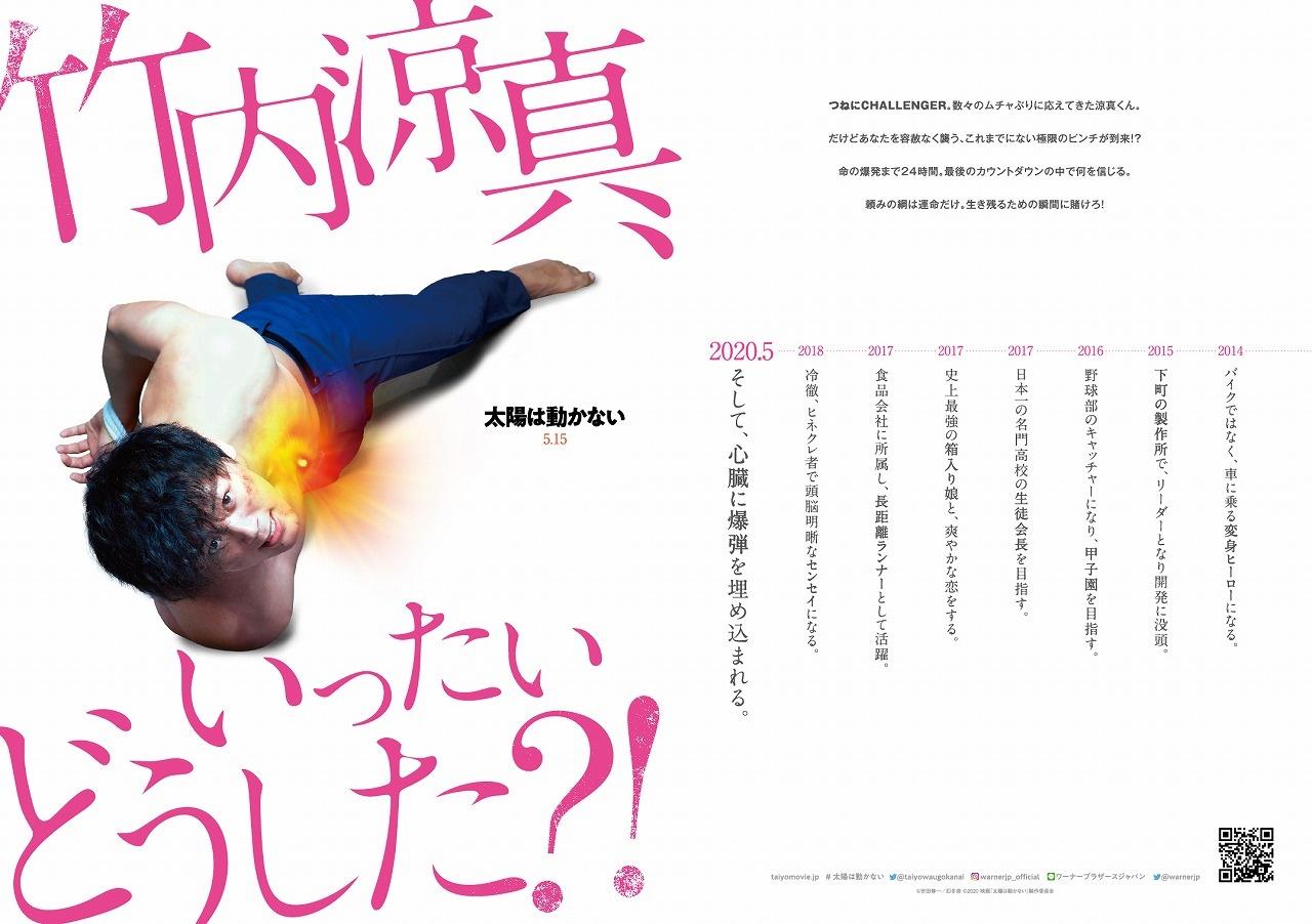 【写真を見る】竹内涼真が、心臓に爆弾を埋め込まれたエージェント田岡を熱演!