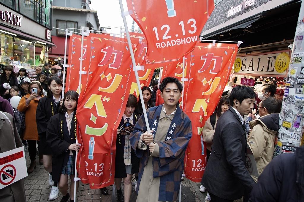 【写真を見る】成田凌サプライズ登場で、竹下通りはパニックに…!