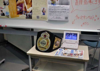 西日本発のキックボクシングの世界チャンピオン、北山高与志さんによるキックボクシング教室も行われた。写真は北山さんのチャンピオンベルト