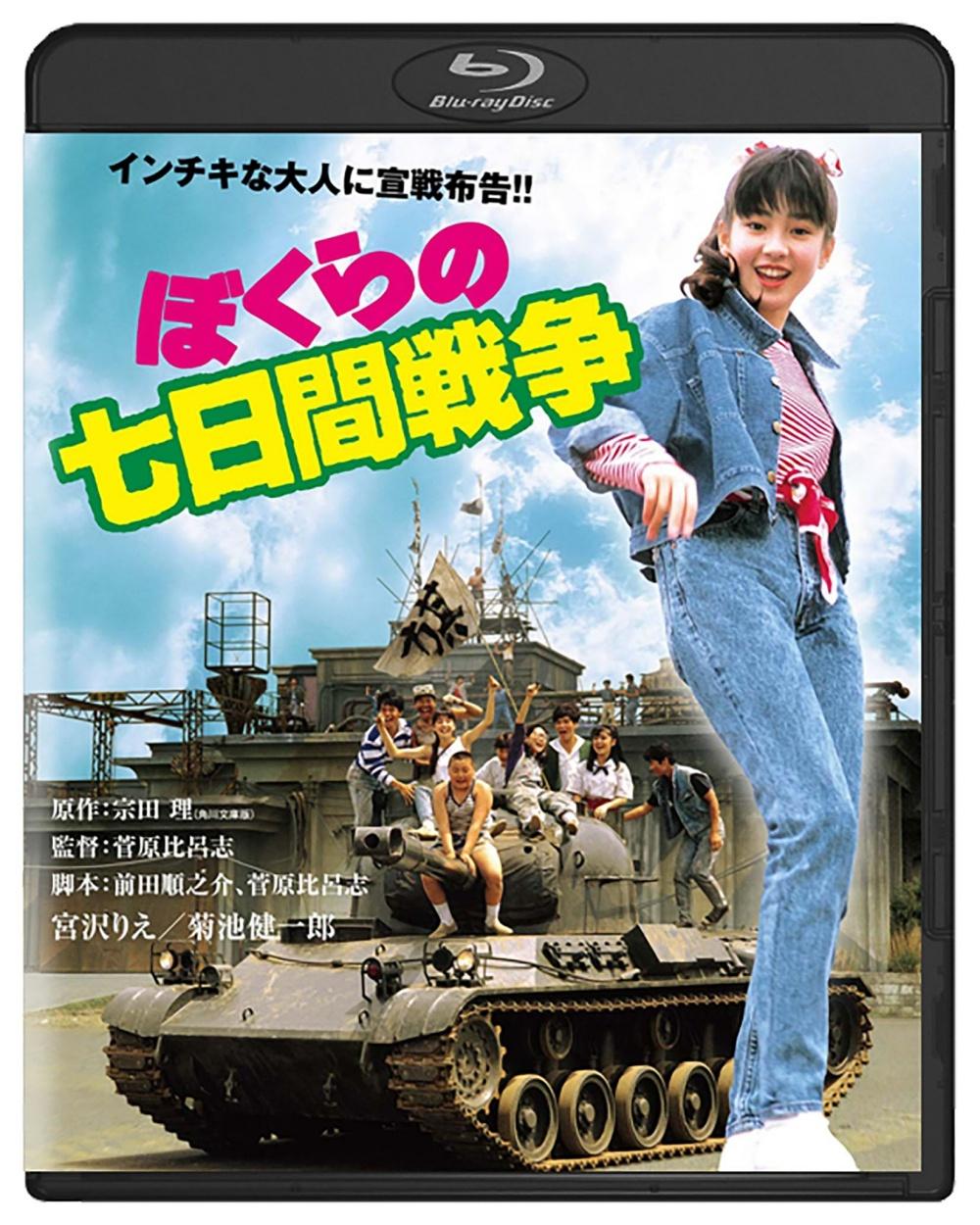 宮沢りえ 映画