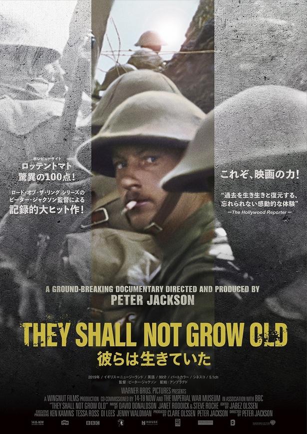 名匠ピーター・ジャクソン監督が贈る、100年前の戦場の真実…『彼らは生きている』緊急公開決定!