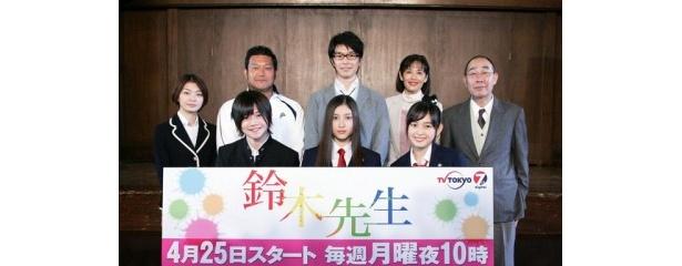「鈴木先生」の完成披露記者会見に出席した出演者たち