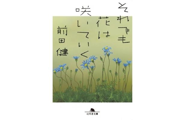 前田健監督自著「それでも花は咲いていく」の文庫本は4月27日(水)より発売