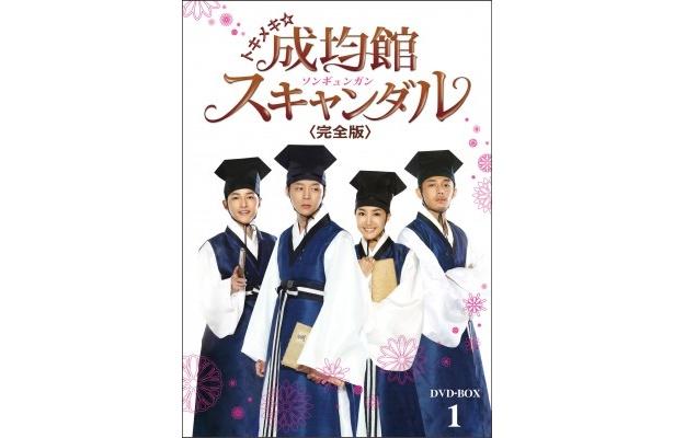 「トキメキ☆成均館スキャンダル」のセルDVD1のジャケット写真