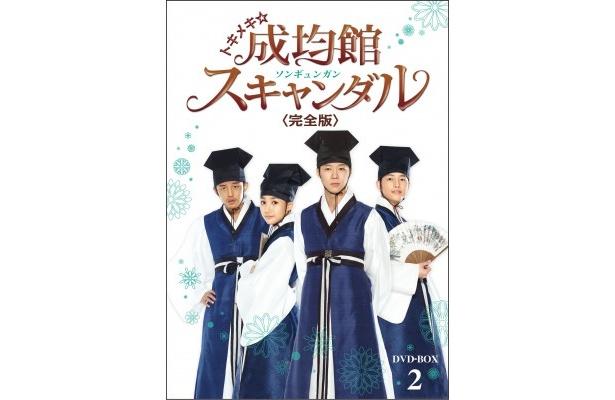「トキメキ☆成均館スキャンダル」のセルDVD2のジャケット写真
