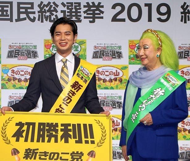【写真を見る】勝利を決めたのは松本が党首を務める「新きのこ党」