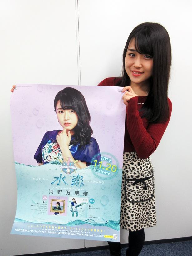 ニューシングル「水恋」をリリースした河野万里奈