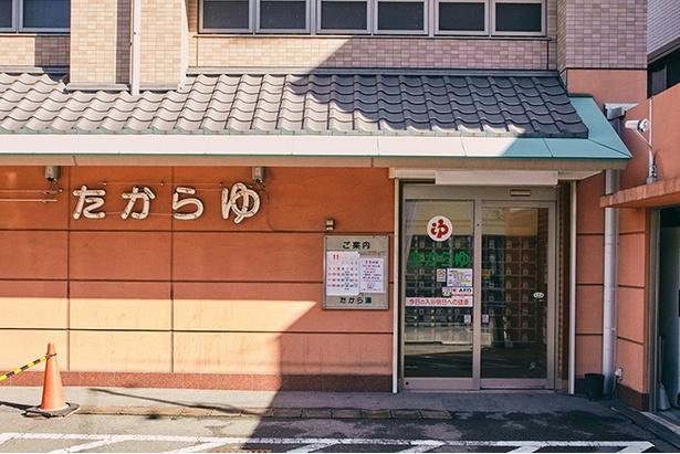 府中街道の下平間交差点そばにある「多賀良湯」。正式屋号は漢字だが、読みやすいよう、入口は平仮名で「たからゆ」と表記している