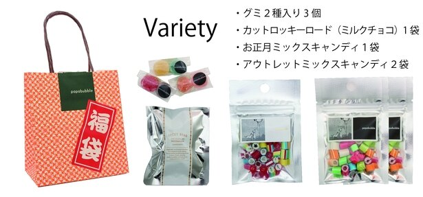 キャンディのほかに、グミやチョコも入った「Variety」(1852円・税込)