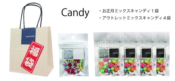 2963円相当のキャンディが入った福袋「Candy」(1852円・税込)