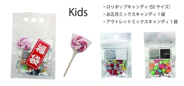 1491円相当の商品が入った18歳以下限定の福袋「Kids」(926円・税込)