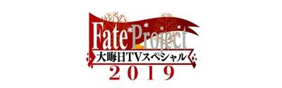 「Fate Project 大晦日TVスペシャル2019」12月31日にTOKYO MX、ニコニコ生放送ほかにて放送・配信決定!