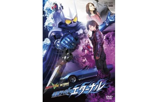 こちらは『仮面ライダーエターナル』のパッケージ。7月8日からレンタルが、7月21日からブルーレイ&DVDの発売が開始