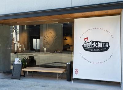 美野島火鍋工場 / 1人前2980円のコースは締めのリゾットか生麺付き