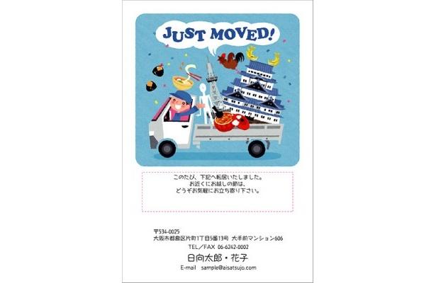 名古屋名物を乗せて走るトラック「愛知」