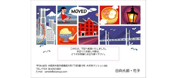エキゾチックな港町「神奈川」