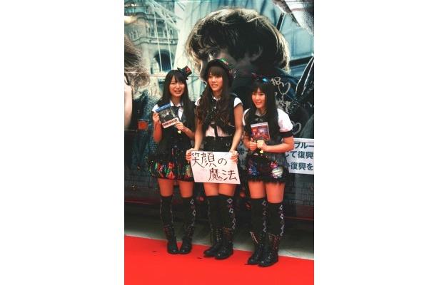 3人は「きょうここに来られて幸せです! 来られなかった(AKB48の)メンバーの分までしっかりPRしたいと思います」と意気込む