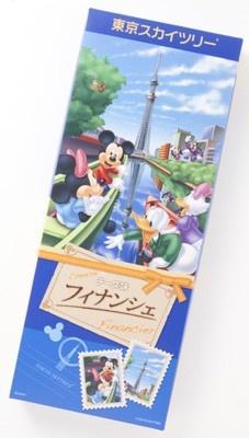 「ディズニー フィナンシェ完成版」(840円)/スタンダード