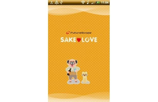 フューチャースコープの「SAKE LOVE」