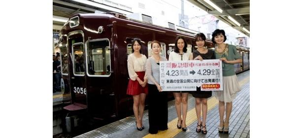 『阪急電車 片道15分の奇跡』のロケ地である阪急今津線西宮北口駅のホームでイベントを行った一同
