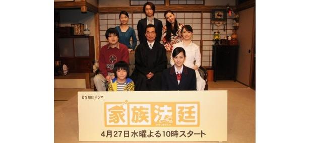 「家族法廷」の制作発表に登場した出演者たち