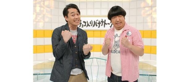 これまでにない企画に挑戦するバナナマン・設楽統と日村勇紀(写真左から)