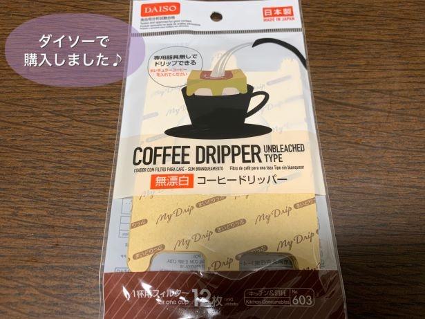 【ダイソー】で「コーヒードリッパー」を購入♪