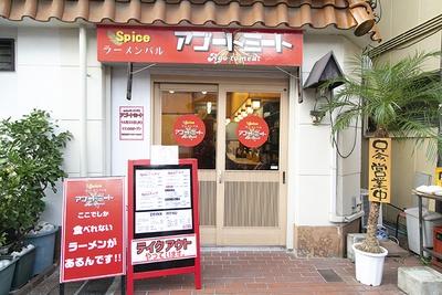菊名駅西口からすぐの飲食街にある。すぐ近くに店舗を構える、鶏料理&焼き鳥の「鶏鬼~TRICKY~」の姉妹店