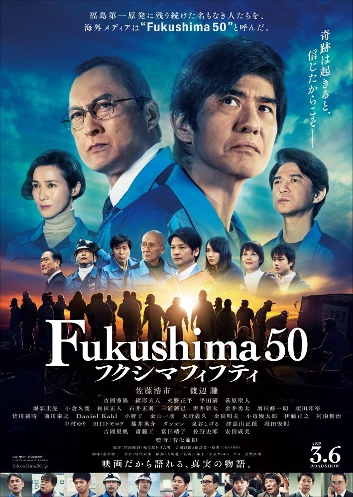 福島第一原発で戦い続けた50人の男たちを描く『Fukushima 50』が2020年3月6日(金)公開