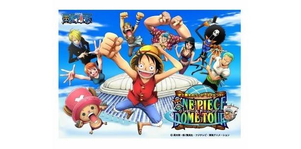 「史上最大のワンピースイベント ONE PIECE DOME TOUR」は5月1日(日)まで開催