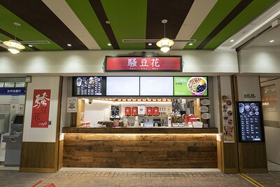 「騒豆花 横浜ポルタ店」は、横浜駅東口直結とアクセスも良い