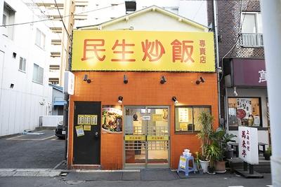 「民生炒飯」の大きな看板が目立つ