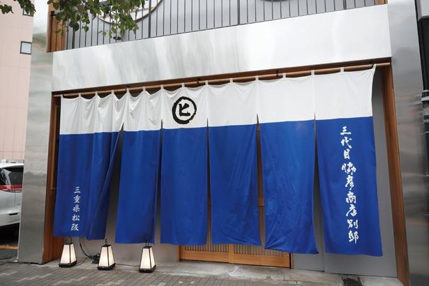 【写真を見る】鮮やかな青の暖簾が目印。大阪では会員数が1万人以上を誇る