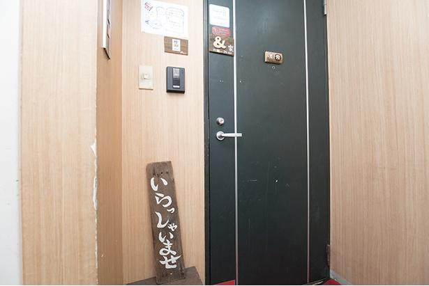 【写真を見る】&家(あんどいえ)の入口。普通のマンション⁉ インターフォンを押して入店するのが新鮮だ