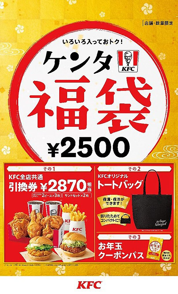「ケンタッキーフライドチキン」の福袋はお得感満載! / イオンモール奈良登美ヶ丘