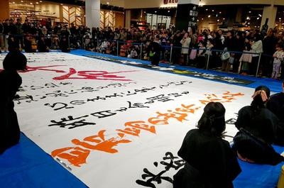 和歌山県立桐蔭高校書道部による、新春大筆書きと、書道ワークショップを1月5日(日)に実施
