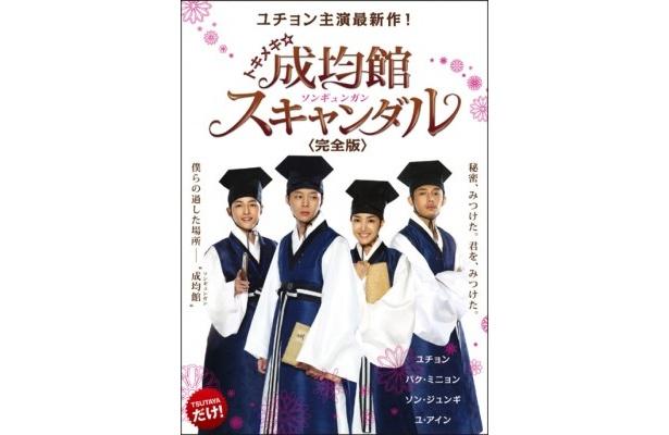 【写真】特典が満載の「トキメキ☆成均館(ソンギュンガン)スキャンダル」DVD BOX